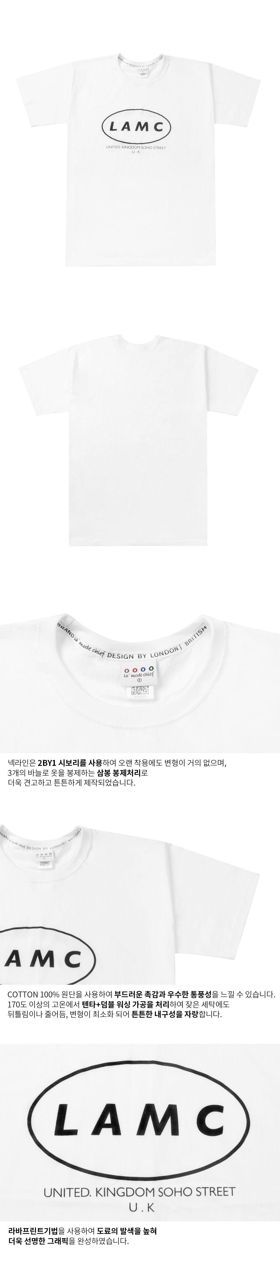 라모드치프 LAMC CIRCLE LOGO OVERFIT SHORT SLEEVE (WHITE)